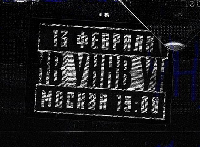 Концерт Уннв в Москве, 13 февраля 2021 г., Аrbаt-Hаll