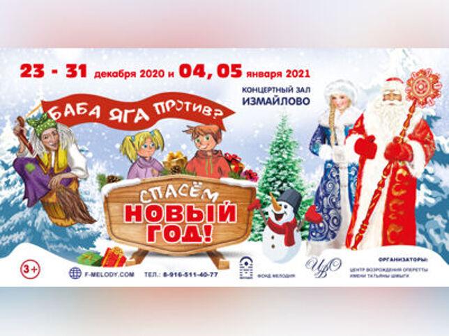 Баба Яга против? Спасем Новый Год! в Москве, 28 декабря 2020 г., Кз Измайлово