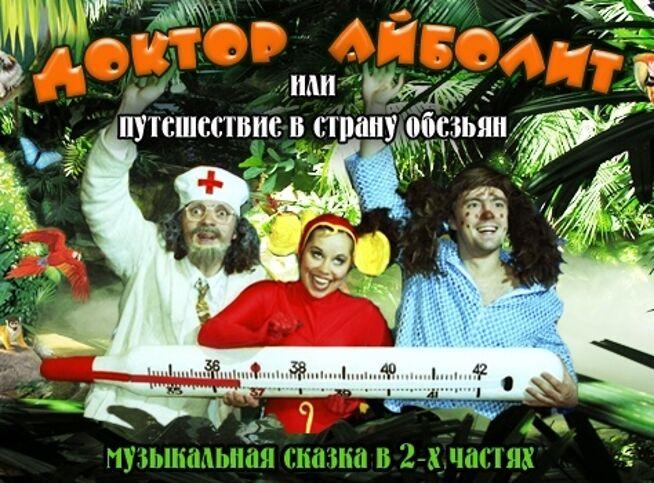 Доктор Айболит в Новосибирск, 6 января 2021 г., Новосибирская Государственная Филармония