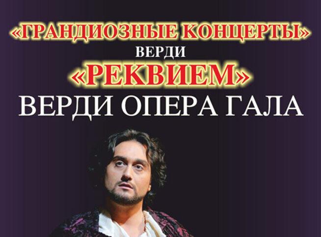 Концерт Верди. Реквием в Москве, 11 октября 2020 г., Кафедральный Собор Святых Петра И Павла