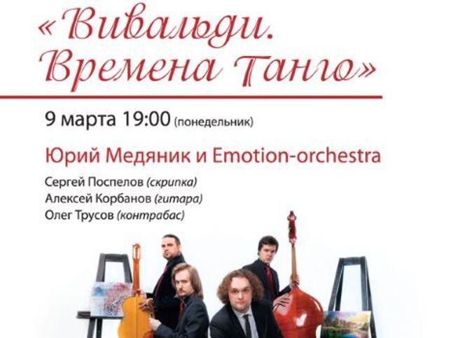 Концерт Вивальди. Времена Танго в Москве, 6 марта 2021 г., Московский Международный Дом Музыки