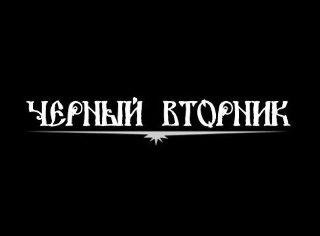 Концерт Черный вторник в Санкт-Петербурге, 19 февраля 2021 г., Клуб Космонавт