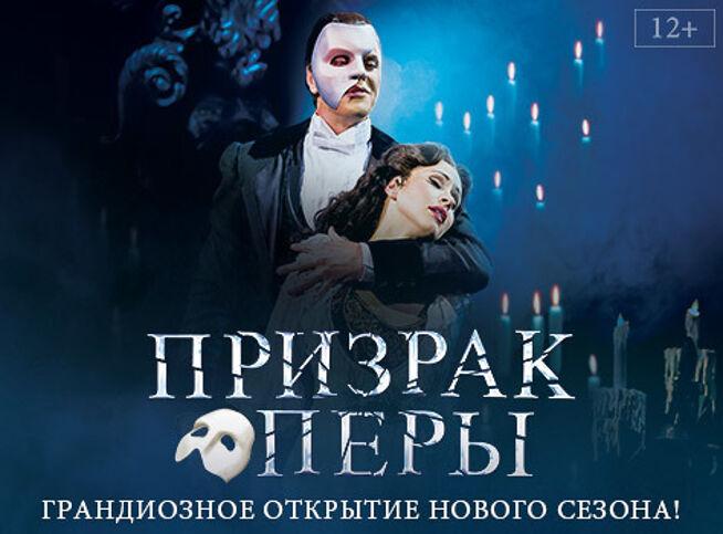 Призрак оперы в Санкт-Петербурге, 29 декабря 2020 г., Дк Им. Ленсовета