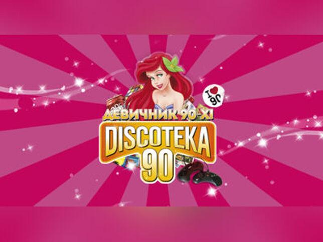 Концерт Большая Discoteka 90! Девичник 90-х! в Санкт-Петербурге, 8 марта 2021 г., Aurora Concert Hall
