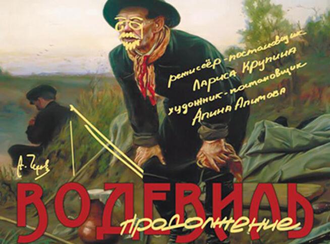Водевиль. Продолжение в Москве, 20 сентября 2020 г., Театр П/Р А.Джигарханяна Филиал