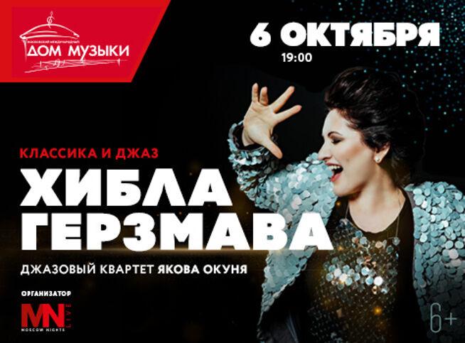 Концерт Хиблы Герзмавы и джаз в Москве, 6 октября 2020 г., Московский Международный Дом Музыки