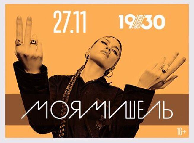 Концерт Мои Мишель в Москве, 27 ноября 2020 г., 1930 Moscow