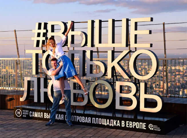 Открытая смотровая площадка в Москва-сити «Выше только любовь»! в Москве, 14 сентября 2020 г., Выше Только Любовь