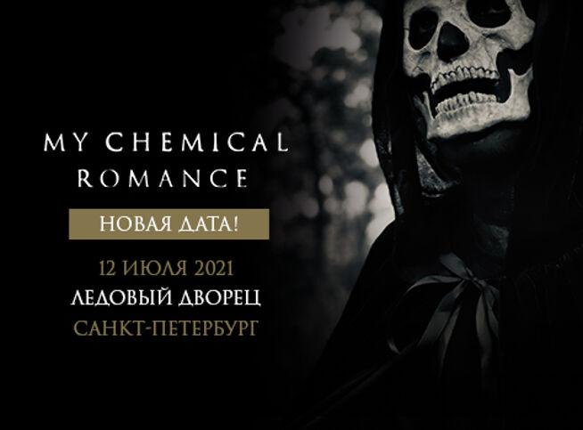 Концерт My Chemical Romance в Санкт-Петербурге, 12 июля 2021 г., Ледовый Дворец