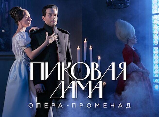 Опера-променад «Пиковая дама» в Москве, 10 октября 2020 г., Troyka Multispace