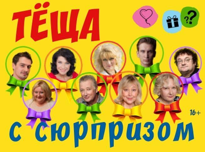 Тёща с сюрпризом! в Москве, 17 декабря 2020 г., Театриум На Серпуховке