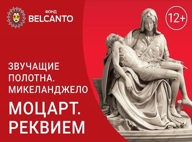 Микеланджело. Моцарт. Реквием в Москве, 19 декабря 2020 г., Кафедральный Собор Святых Петра И Павла
