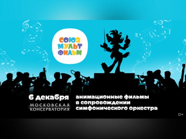 Киноконцерт «Союзмультфильм» в Москве, 6 декабря 2020 г., Московская Консерватория Им. П.И.Чайковского