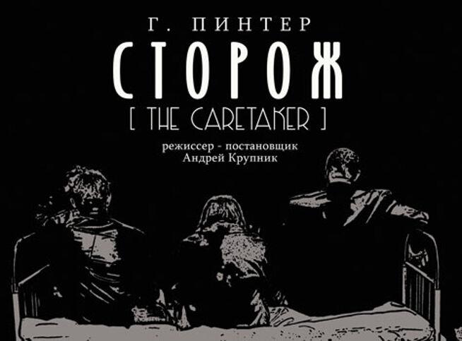 Сторож в Москве, 26 сентября 2020 г., Театр П/Р А.Джигарханяна Филиал