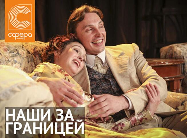 Наши за границей в Москве, 20 октября 2020 г., Театр Сфера