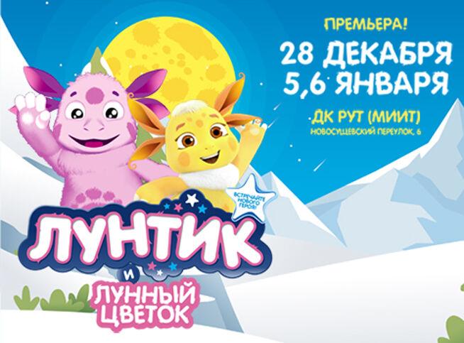 Лунтик и лунный цветок в Москве, 2 января 2021 г., Кз Измайлово
