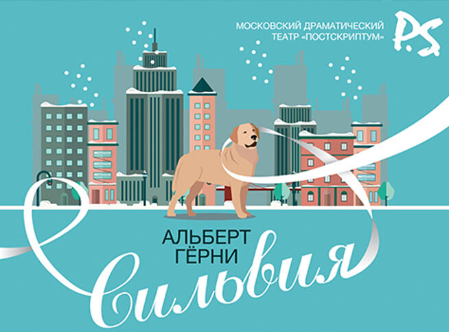 Сильвия в Москве, 31 октября 2020 г., Театр Постскриптум