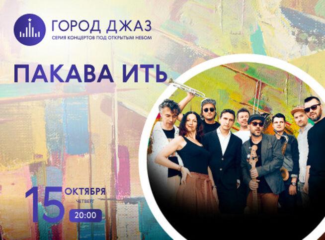 Концерт Город Джаз. Оркестр Пакава Ить. Концерт в оранжерее в Москве, 15 октября 2020 г., Аптекарский Огород
