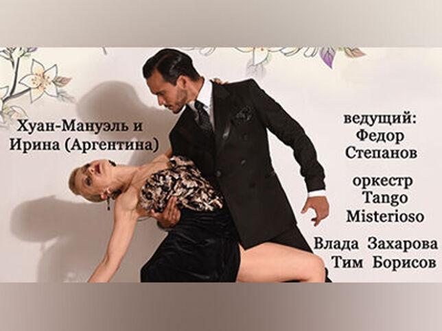 Концерт Танго под небом Аргентины в Москве, 23 октября 2020 г., Центральный Дом Ученых