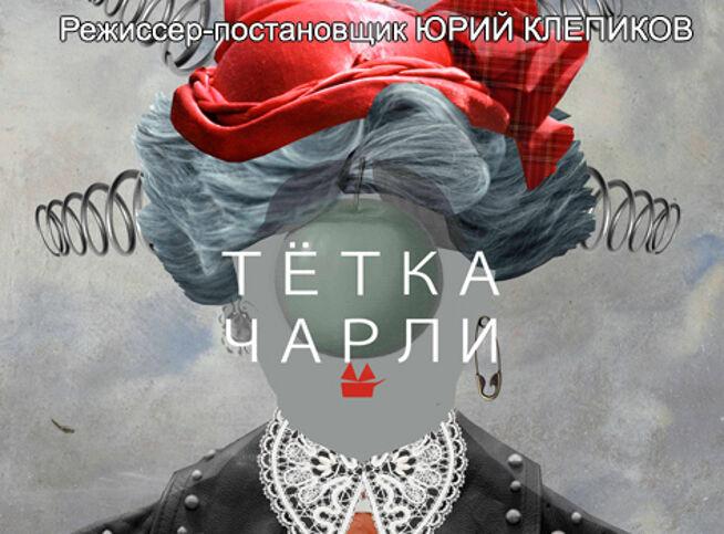 Тетка Чарли в Москве, 25 сентября 2020 г., Театр П/Р А.Джигарханяна
