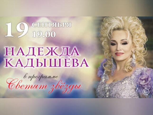 Концерт Надежды Кадышевой. Светят звезды в Москве, 19 сентября 2020 г., Нтнмип Золотое Кольцо