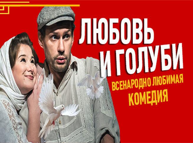 Любовь и голуби в Москве, 31 декабря 2020 г., Центр-Музей В. Высоцкого