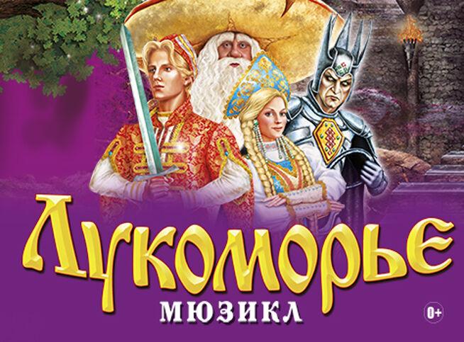 Мюзикл «Лукоморье» в Серпухов, 15 ноября 2020 г., Серпуховский Музыкально-Драматический Гортеатр