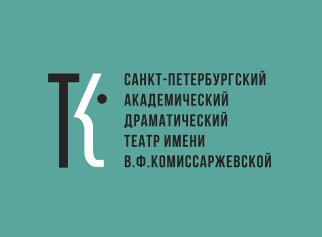 Безымянная звезда в Санкт-Петербурге, 25 ноября 2020 г., Театр Им. В.Ф. Комиссаржевской