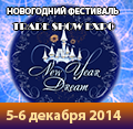 TRADE SHOW EXPO. NEW YEAR DREAM 2014