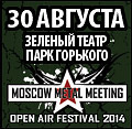 Концерт Moscow Metal Meeting
