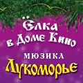 Елку в доме кино Мюзикл «Лукоморье»