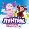 Концерт Новогодние приключения Лунтика и его друзей