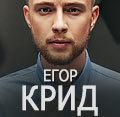 Концерт Крид