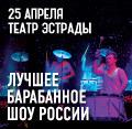 Шоу барабанщиков «Тринадцать»