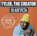 Концерт Tyler, The Creator