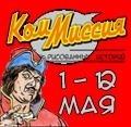 XIV Московский международный фестиваль рисованных историй «КомМиссия»