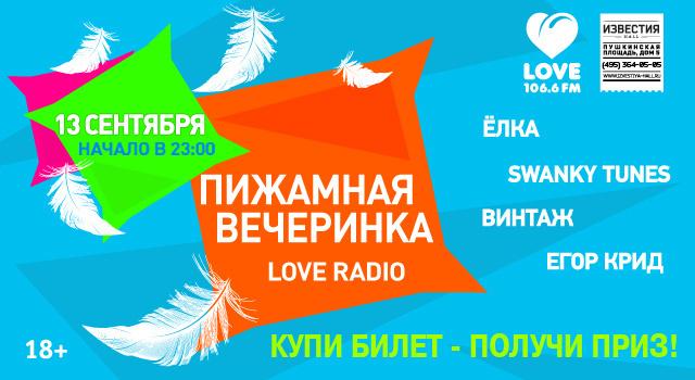 Концерт Пижамная вечеринка Love Radio