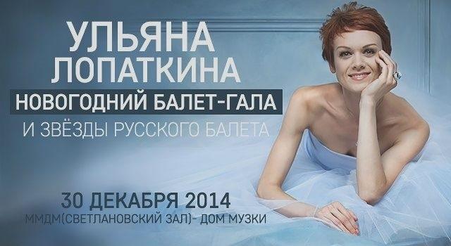 Балет с участием Ульяна Лопаткина