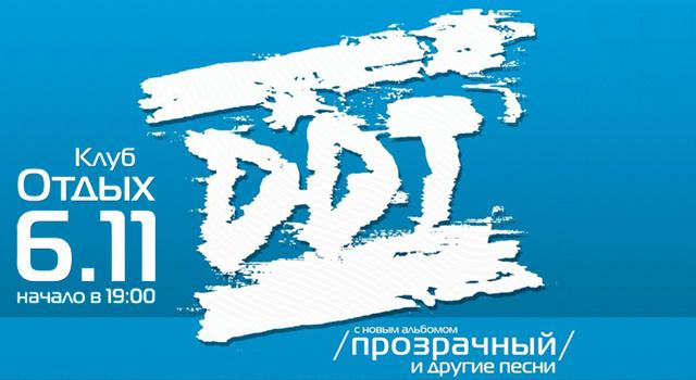 Концерт ДДТ