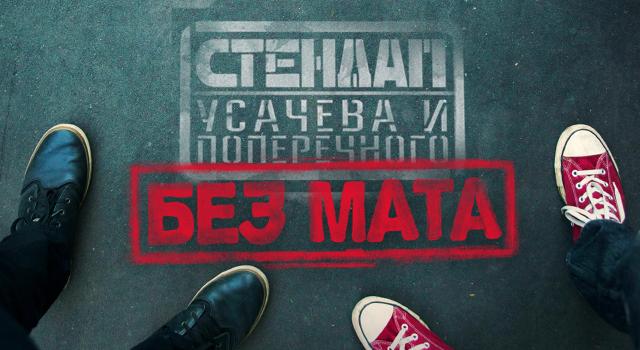 Стендап Руслана Усачева и Данилы Поперечного