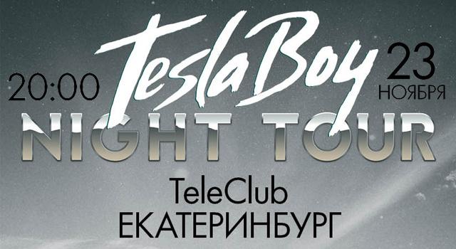 Концерт Tesla Boy