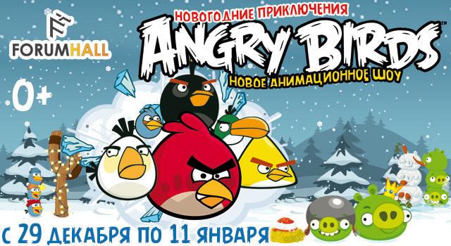 Новогодние приключения Angry Birds