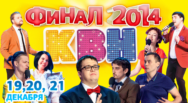 Концерт ФИНАЛ КВН 2014. Концерт на БИС!