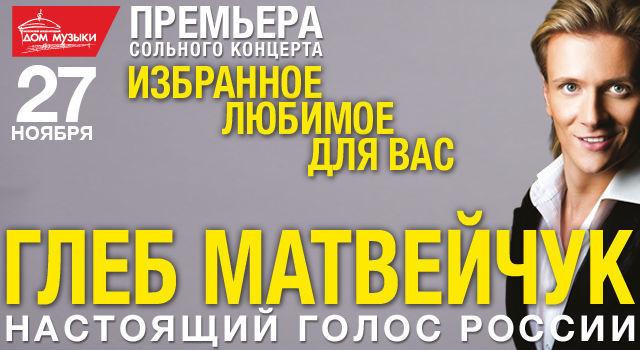 Концерт Глеб Матвейчук