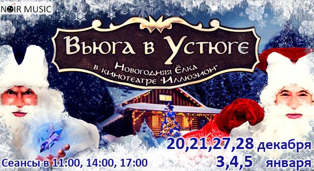 Новогодняя елка «Вьюга в Устюге»