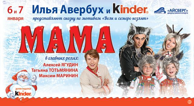 Новогоднюю сказку  И.Авербух и Kinder «МАМА»