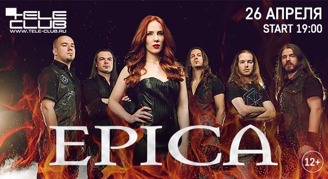 Концерт Epica