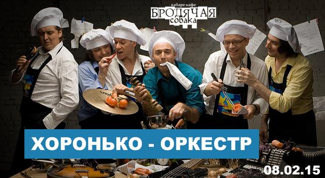 Концерт Хоронько Оркестр